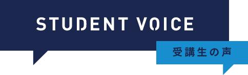 STUDENT VOICE / 受講生の声